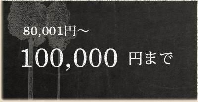 80001円から150000円まで
