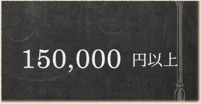 150000円以上