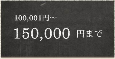 100001円〜150000円