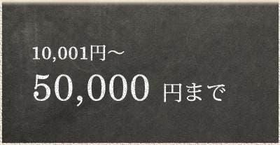 10001円から50000円まで