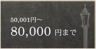 50001円から80000円まで