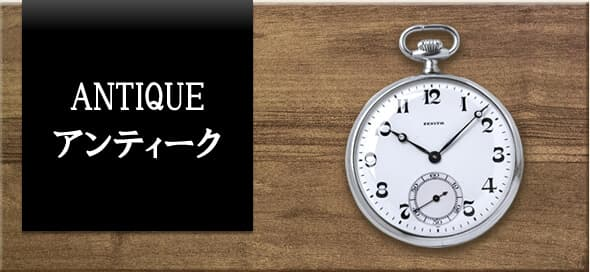 アンティーク ヴィンテージ 懐中時計はこちら