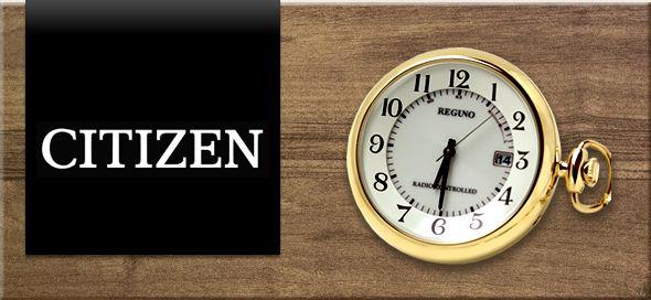 シチズン citizen 懐中時計