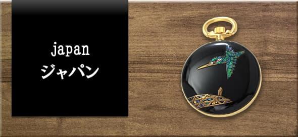 japan(ジャパン)懐中時計はこちら