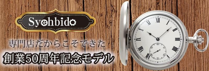 正美堂時計店 懐中時計 オリジナル ポケットウォッチ