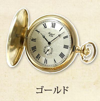 ケースがゴールドカラーの懐中時計