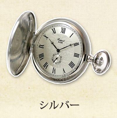 ケースがシルバーカラーの懐中時計