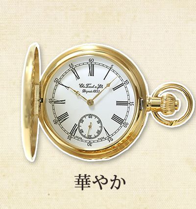 華やかなデザインの懐中時計