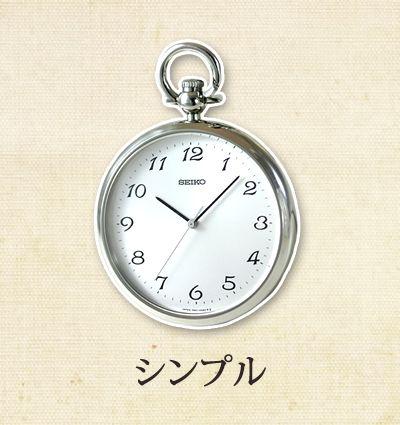 シンプルデザインの懐中時計