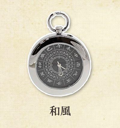和装にも合う和風懐中時計