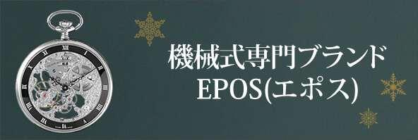 機械式専門ブランド EPOS