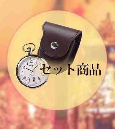 懐中時計とセットの商品