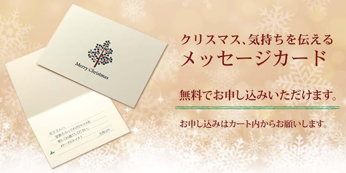 クリスマス仕様のメッセージカード