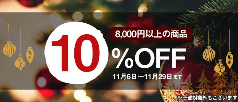 2018年 懐中時計専門店クリスマス早割セール