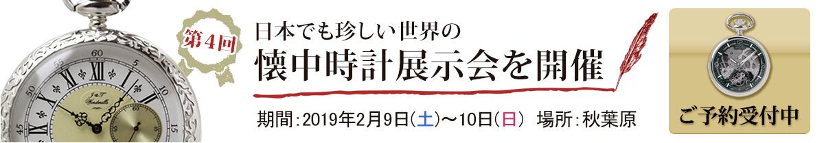 2019年懐中時計展示会 in秋葉原情報