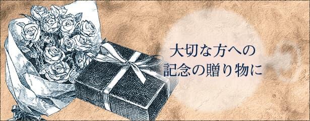 退職記念や長寿のお祝いなどの大切な記念品に、懐中時計がおすすめです。