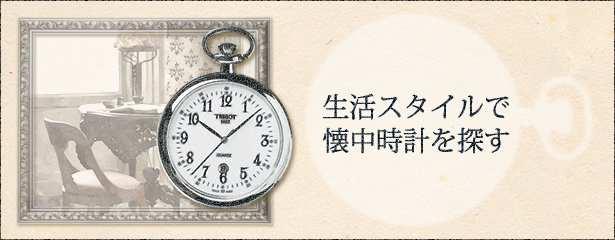 生活スタイルで懐中時計を探す