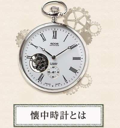 懐中時計とは