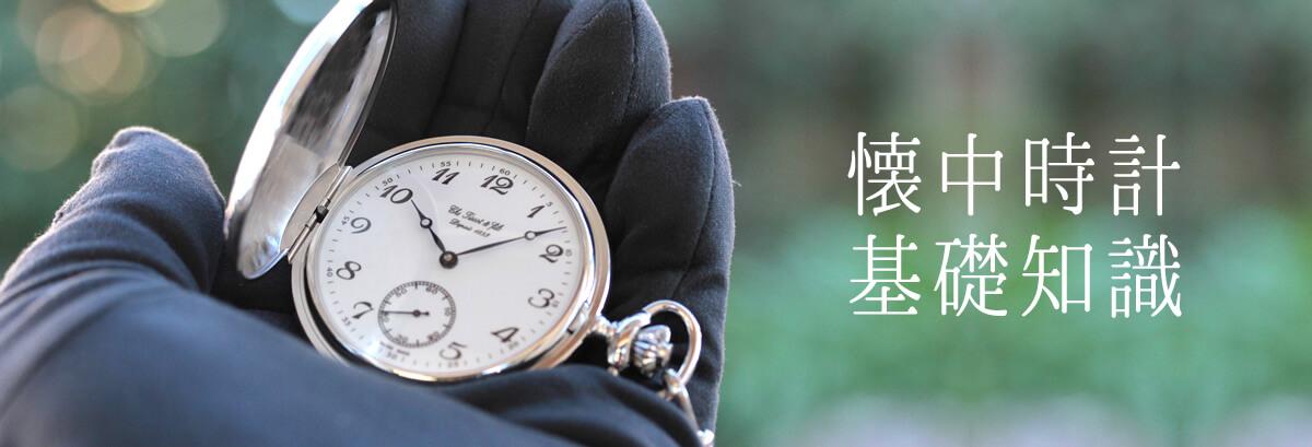 懐中時計基礎知識