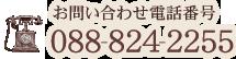 ���䤤��碌�����ֹ桡088-803-2255