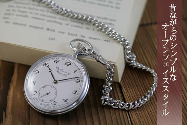 オープンフェイス懐中時計