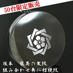 50本限定<br />坂本龍馬家紋刻印懐中時計<br />価格:27,100円