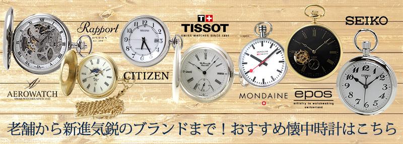 出会いたい懐中時計がここにある 懐中時計ブランド一覧へはこちら