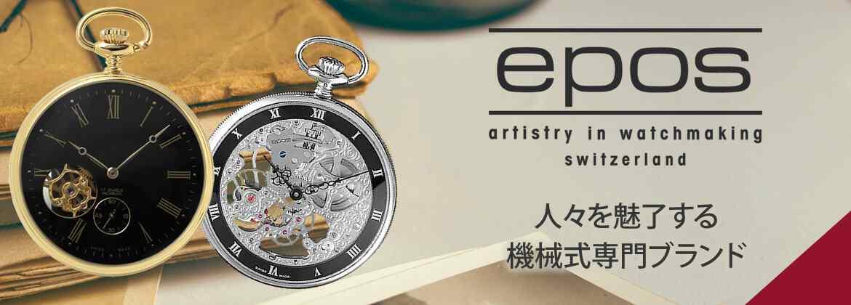 人々を魅了する機械式専門ブランド epos(エポス)