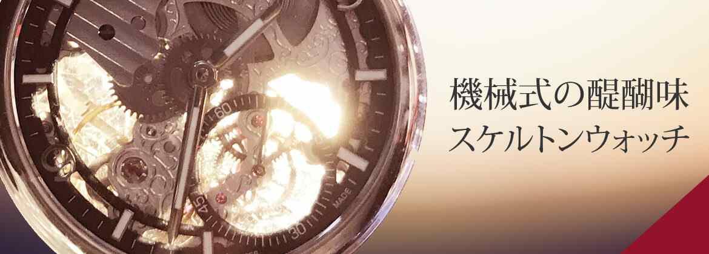 機械式の醍醐味 魅惑のスケルトン懐中時計
