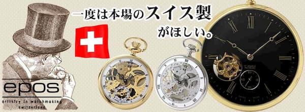 懐中時計 スケルトン 手巻き式 EPOS エポス