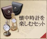 便利でオトクな懐中時計を楽しむセット