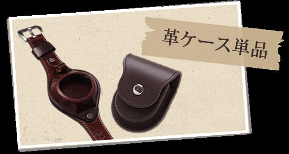 懐中時計革ケースとベルトの単品