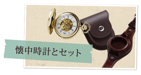 懐中時計とセット商品