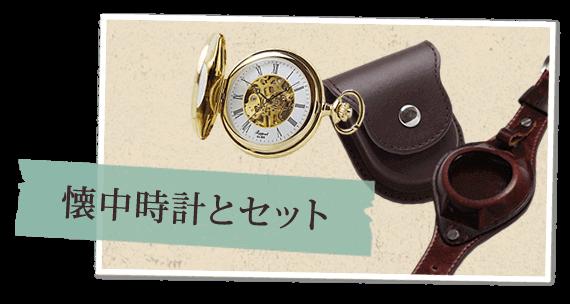 懐中時計とセット
