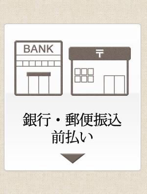 銀行・郵便振込み前払い