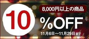 クリスマスキャンペーン10%OFF