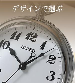 懐中時計をデザインで選ぶ