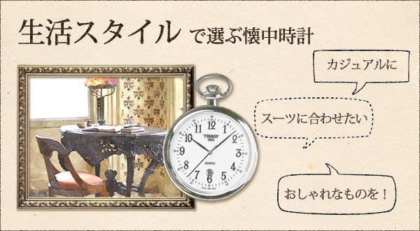 生活スタイルで選ぶ懐中時計