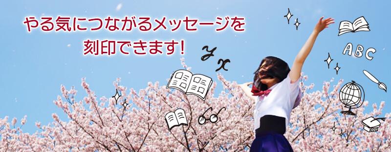 受験生のやる気につながるメッセージを、懐中時計に刻印できます!
