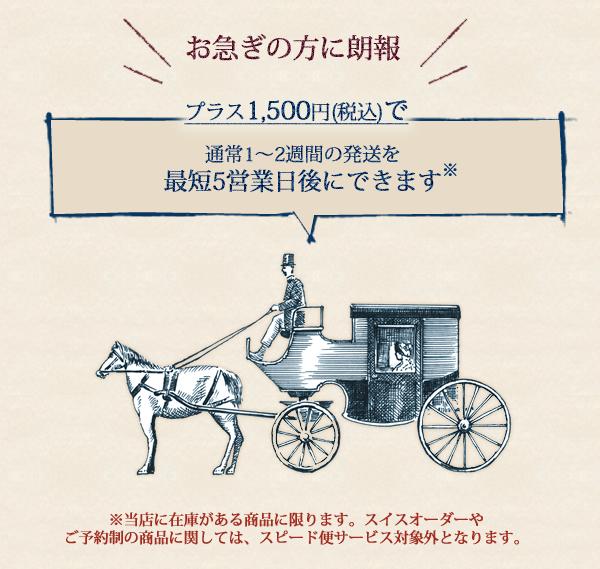 プラス1,500円でスピード刻印サービス