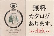 懐中時計の無料カタログ