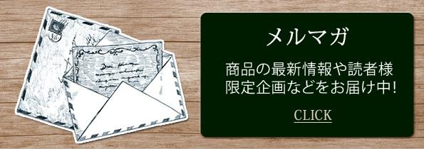 メルマガ 商品の最新情報や読者様向け限定企画などをお届け中!