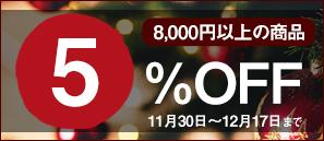 クリスマスキャンペーン5%OFF