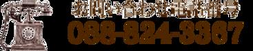 ���䤤��碌�ֹ桡088-824-2255