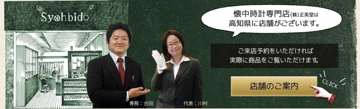懐中時計専門店(株式会社 正美堂)は高知県高知市帯屋町に店舗がございます。ご来店予約をいただければ、実際に商品をご覧いただけます。