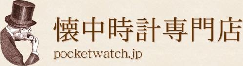 懐中時計専門店