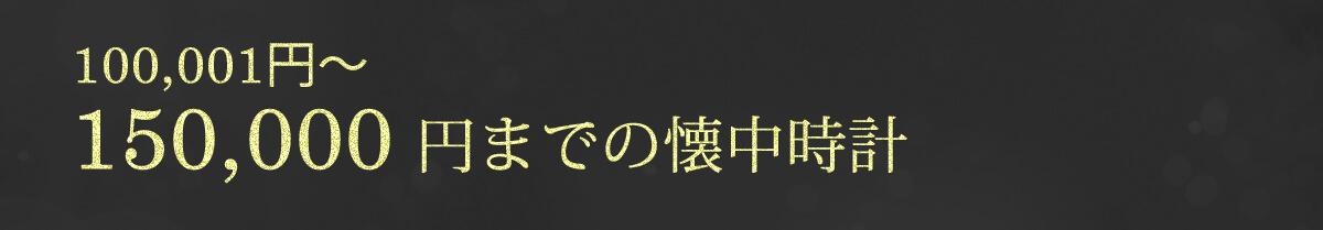 100001円〜 150000円までの懐中時計