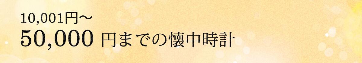 10001円〜 50000円までの懐中時計
