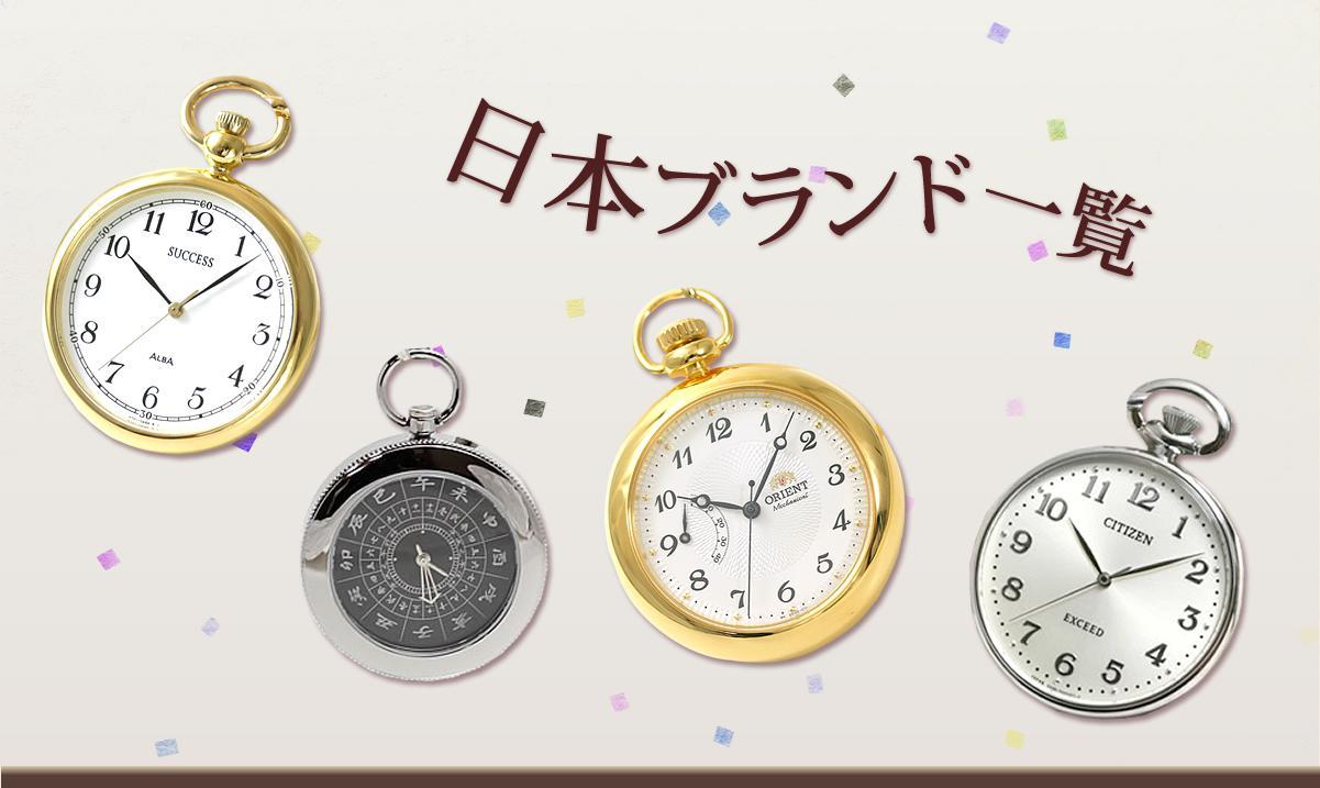 日本ブランドの懐中時計一覧カテゴリーページ