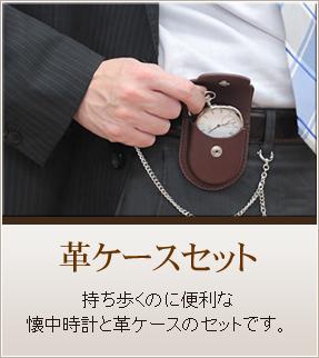 懐中時計とレザーケースセット